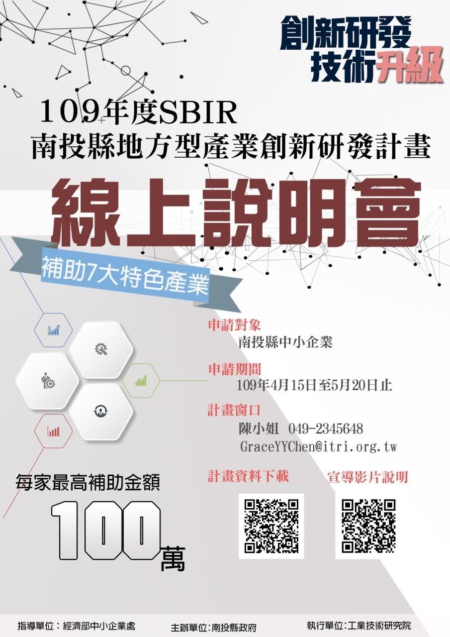 109年度南投縣政府「地方產業創新研發推動計畫」(地方型SBIR)自109年4月15日起開始受理申請,歡迎廠商踴躍提案。