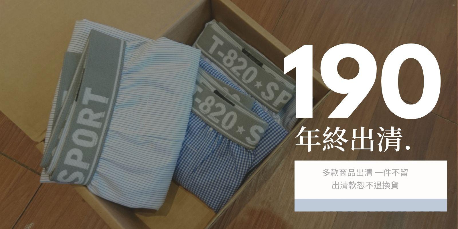 年中出清-束胸內褲只要190元