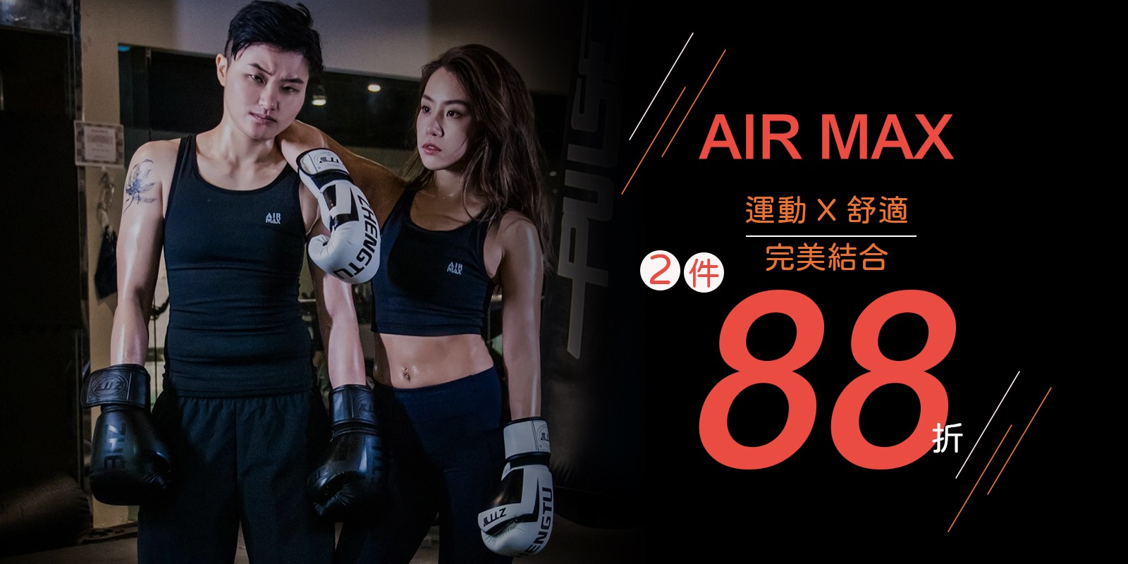 AIR MAX兩件88折