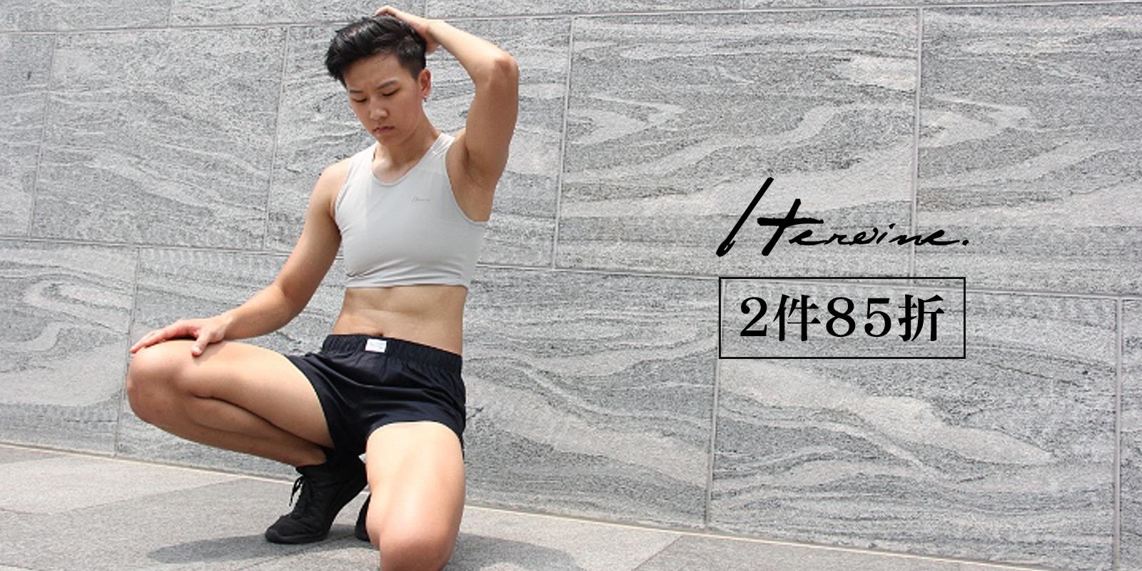 ★ Herioine束胸2件組85折