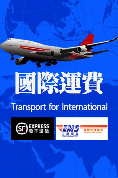 國際航空郵資 International Shipping