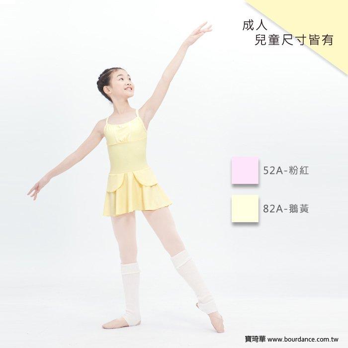 淑女吊帶布裙  2色【BDW15B82】