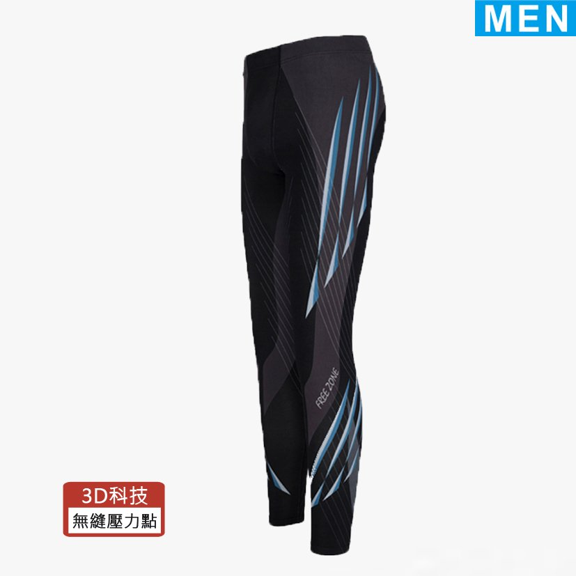 FREEZONE 機能壓力褲 FZ800型 【男】輕量無縫型