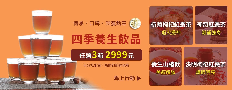 四季養生茶飲3箱2999
