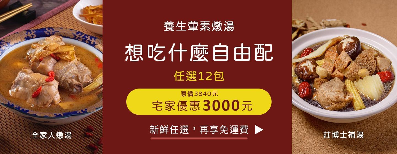 葷素燉湯任選12包3000