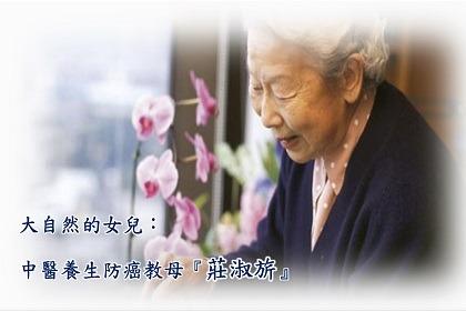 大自然的女兒:中醫養生防癌教母 『莊淑旂』