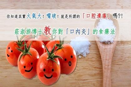 莊淑旂博士對「口內炎」的食療法:「熟蕃茄+鹽」來療癒