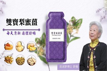 莊淑旂博士「雙寶梨蜜薑」養生智慧