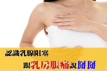 認識乳腺阻塞,跟乳房脹痛說掰掰❗