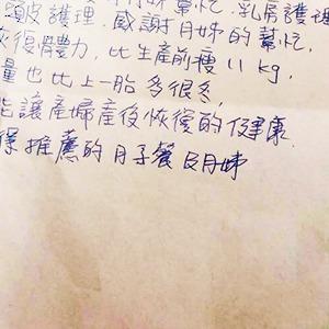 【愛月姊-月嫂】客戶服務迴響