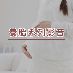 養胎,其實很簡單