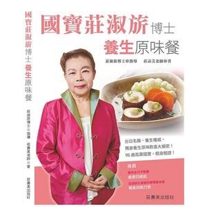 國寶莊淑旂博士養生原味餐