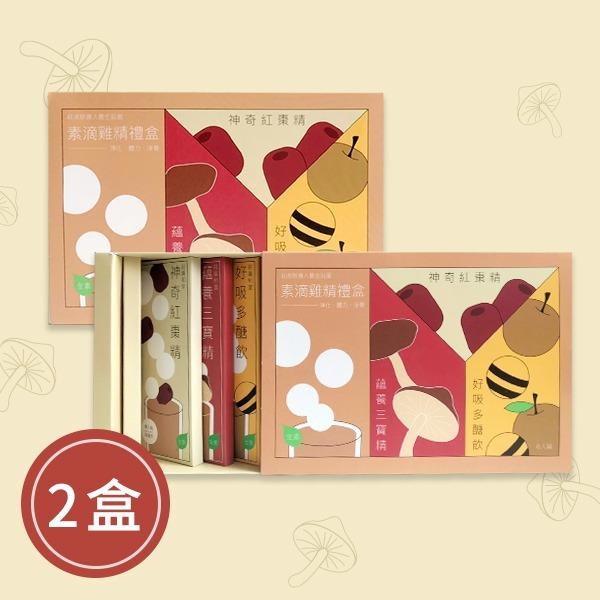 素滴雞精禮盒-2盒組