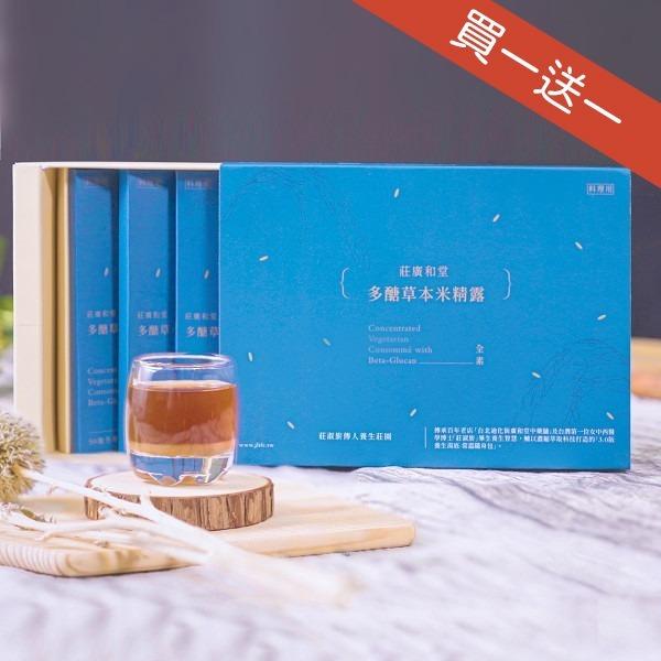 莊廣和堂-多醣草本米精露 (3.0版濃縮湯底)【買一送一】