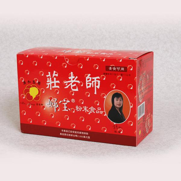 莊老師婦寶 / 盒