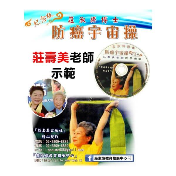 莊淑旂博士~防癌宇宙操DVD(紀念版)/片【加贈宇宙專用巾】