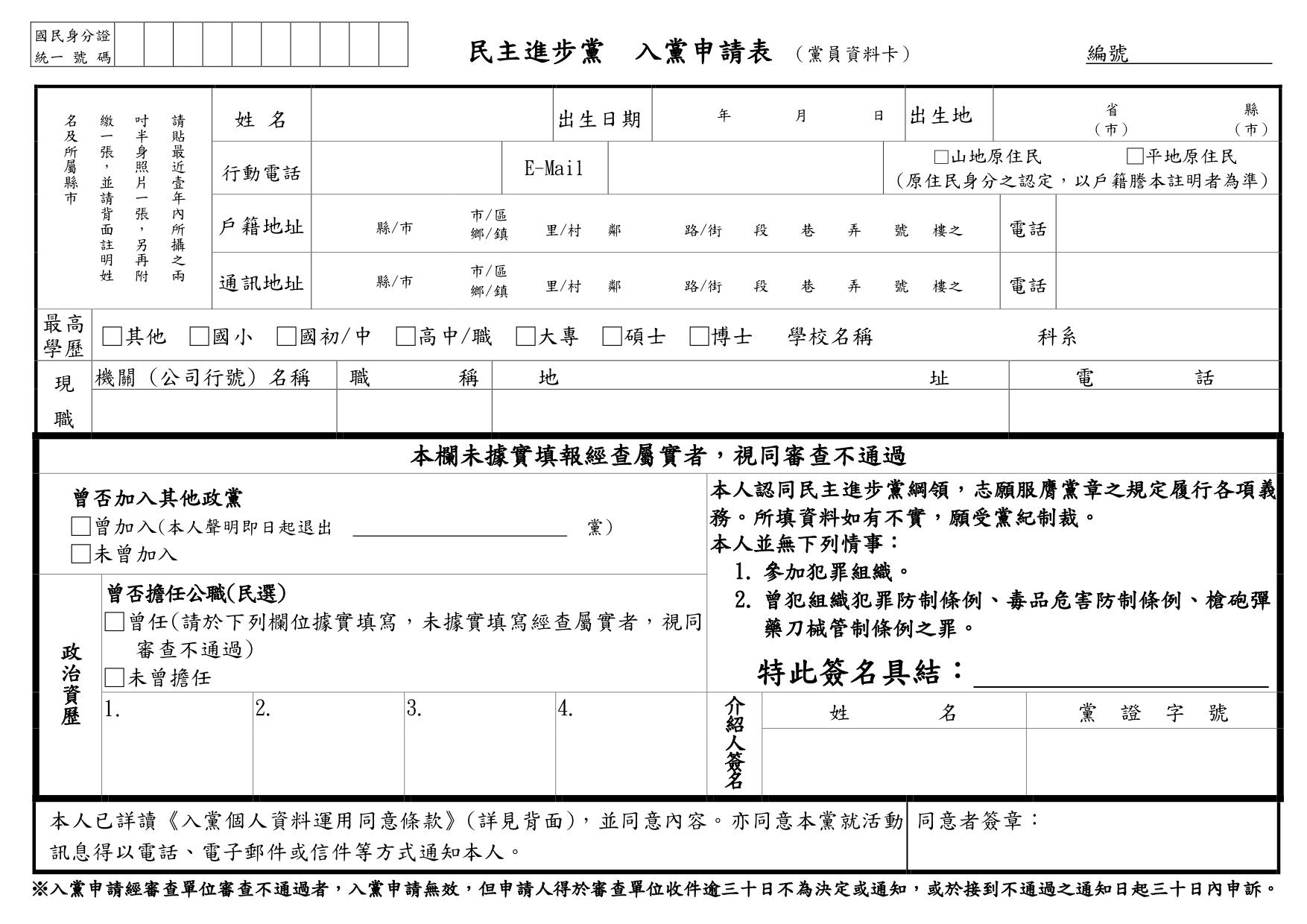 2020年版-入黨申請表格式變更-新增入黨同意條款 (1)-頁面-1