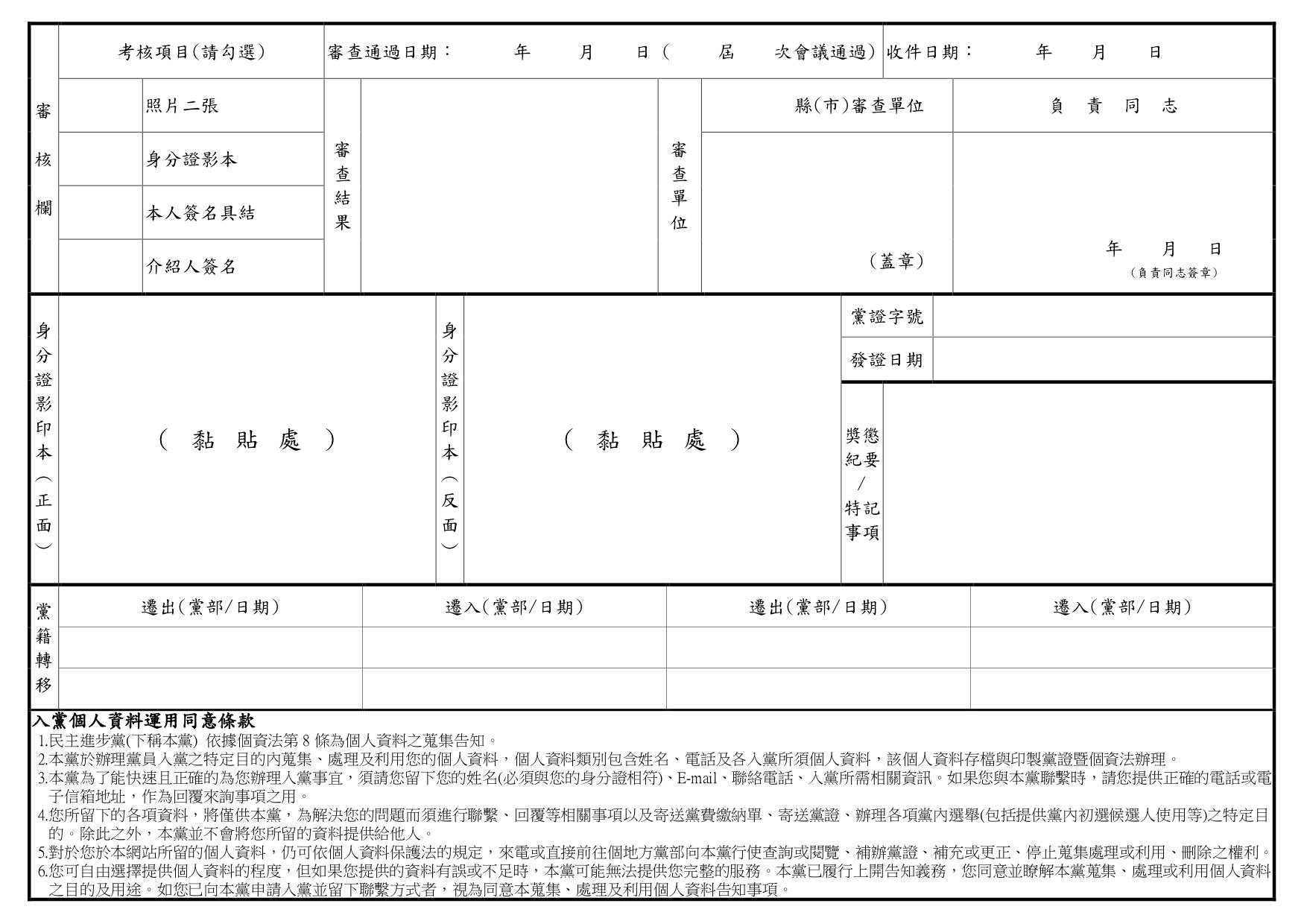 2020年版-入黨申請表格式變更-新增入黨同意條款 (1)-頁面-2