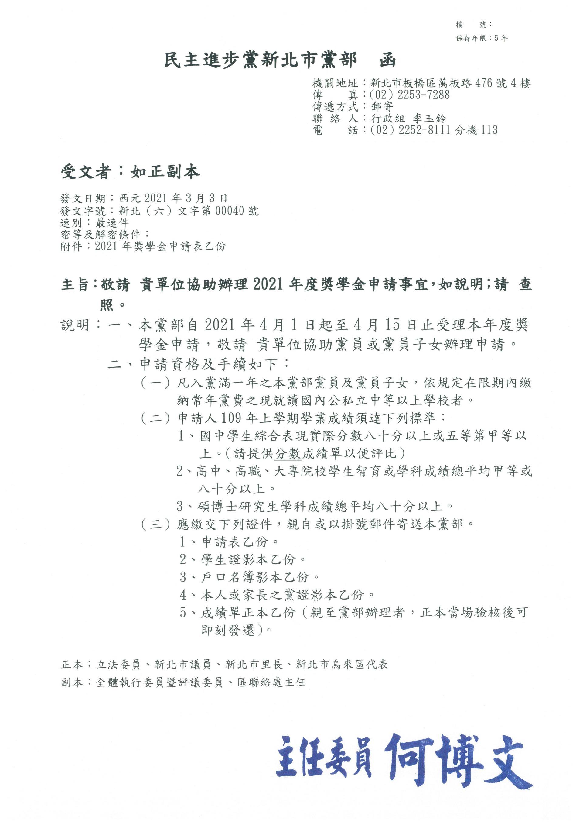 獎學金申請書-2