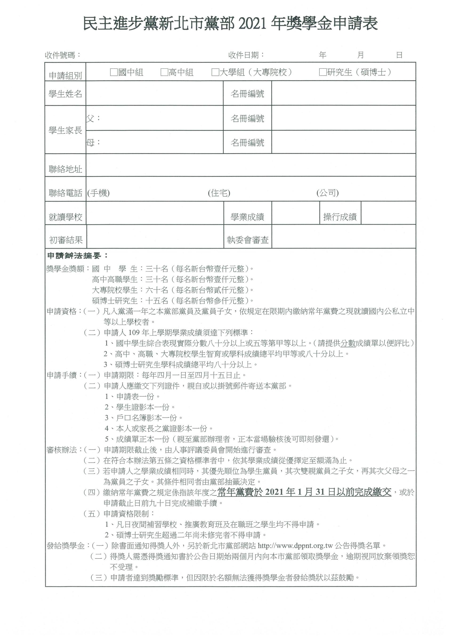 獎學金申請書