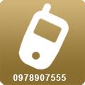 老酒收購電話:0978907555