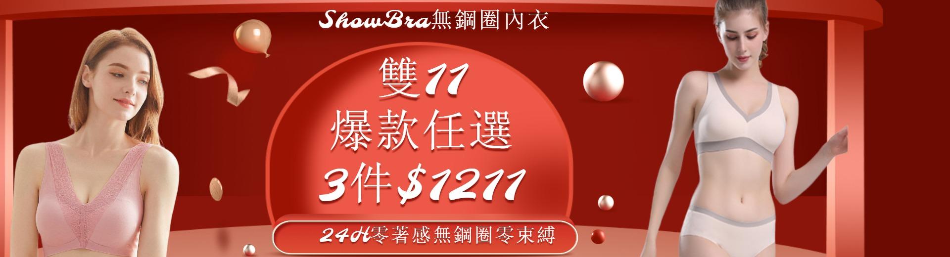 【showbra】 無鋼圈內衣任選兩件$990