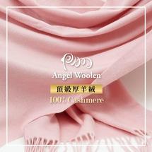 【Angel Woolen】100%Cashmere 厚羊絨披肩圍巾(共七色)