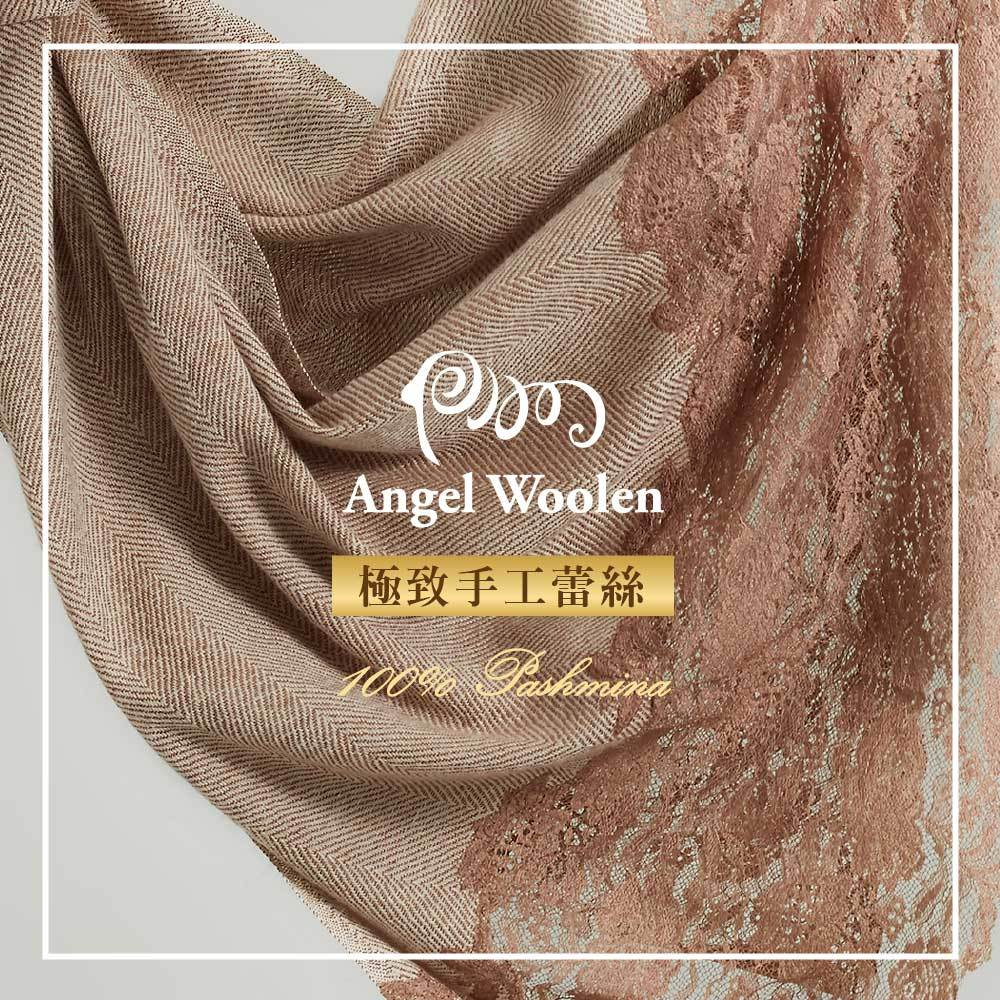 【Angel Woolen】印度Pashmina手工羊絨蕾絲披肩圍巾(微奢風采)