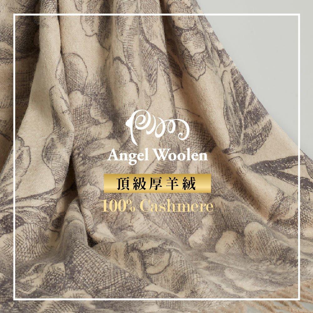 【Angel Woolen】100%Cashmere 頂級植物染 厚羊絨披肩圍巾(共兩色)