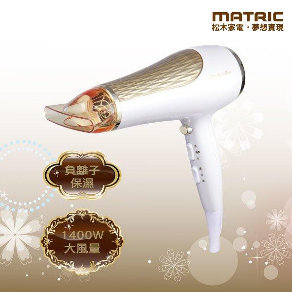 【MATRIC松木家電】專業級大風量負離子護髮吹風機