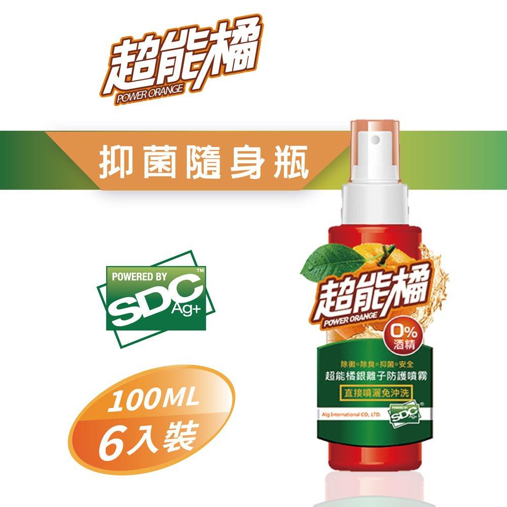 超能橘SDC銀離子抑菌隨身瓶6入組