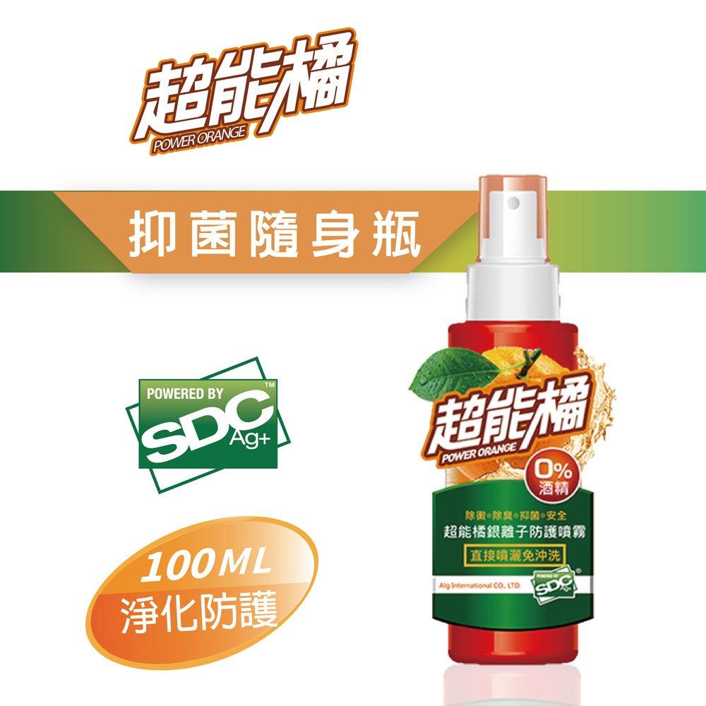 超能橘抗菌系列