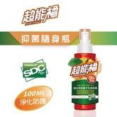 超能橘SDC銀離子抑菌隨身瓶