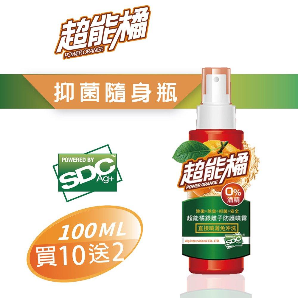 超能橘SDC銀離子抑菌隨身瓶12入