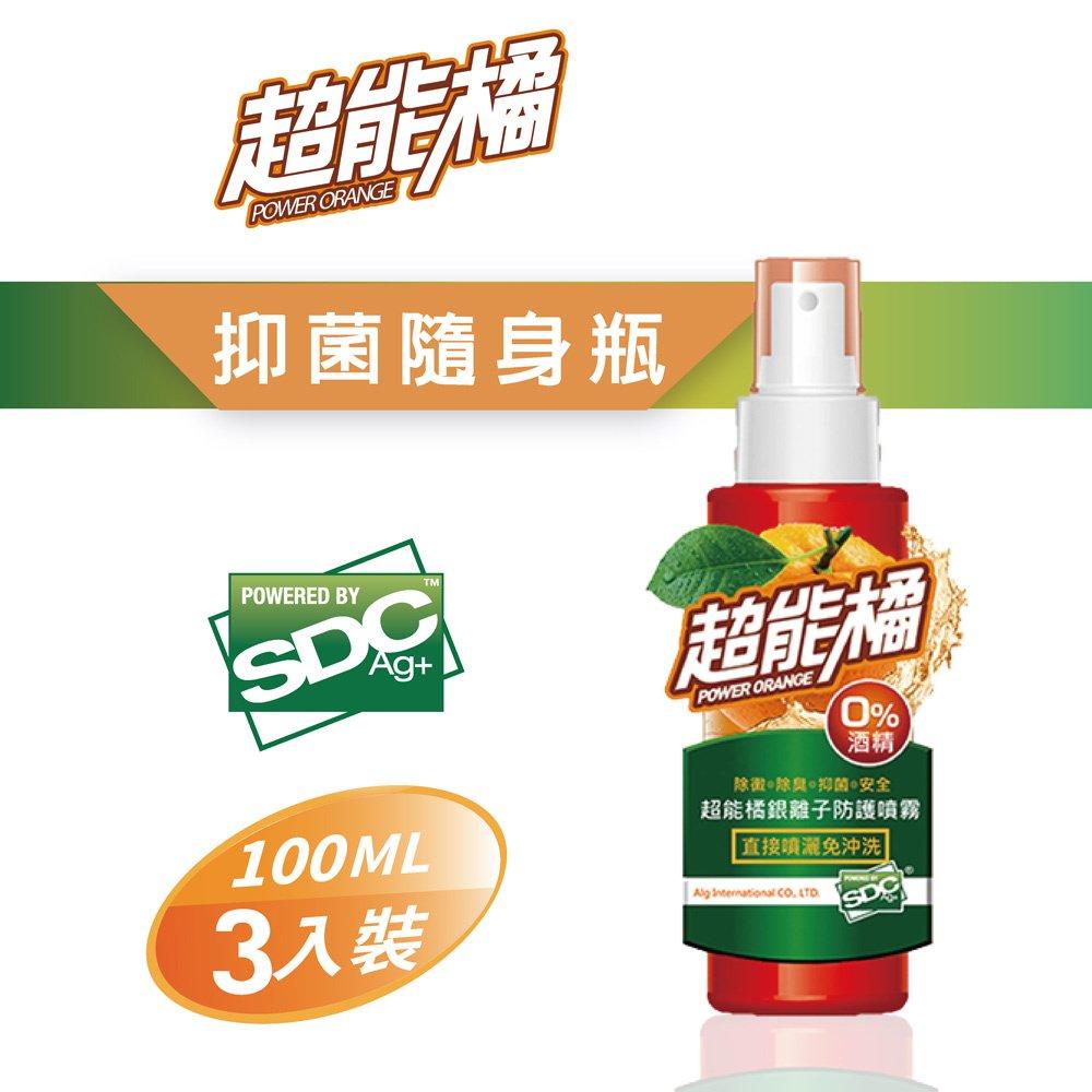 超能橘SDC銀離子抑菌隨身瓶3入組