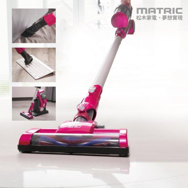 【MATRIC松木家電】 女王の無線靜音完美掃除機