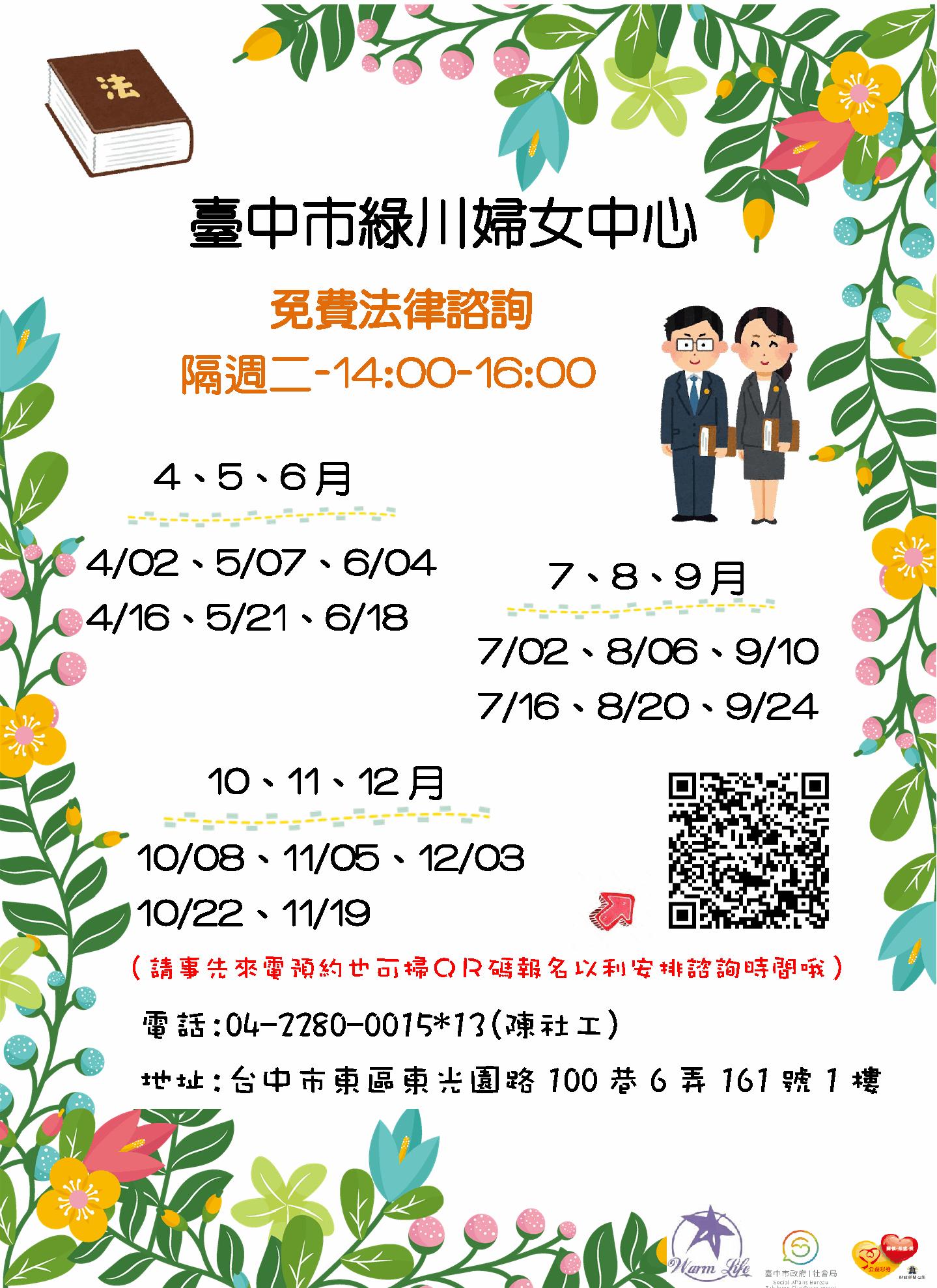 夾報-全年度日期02.21(0819更新版)