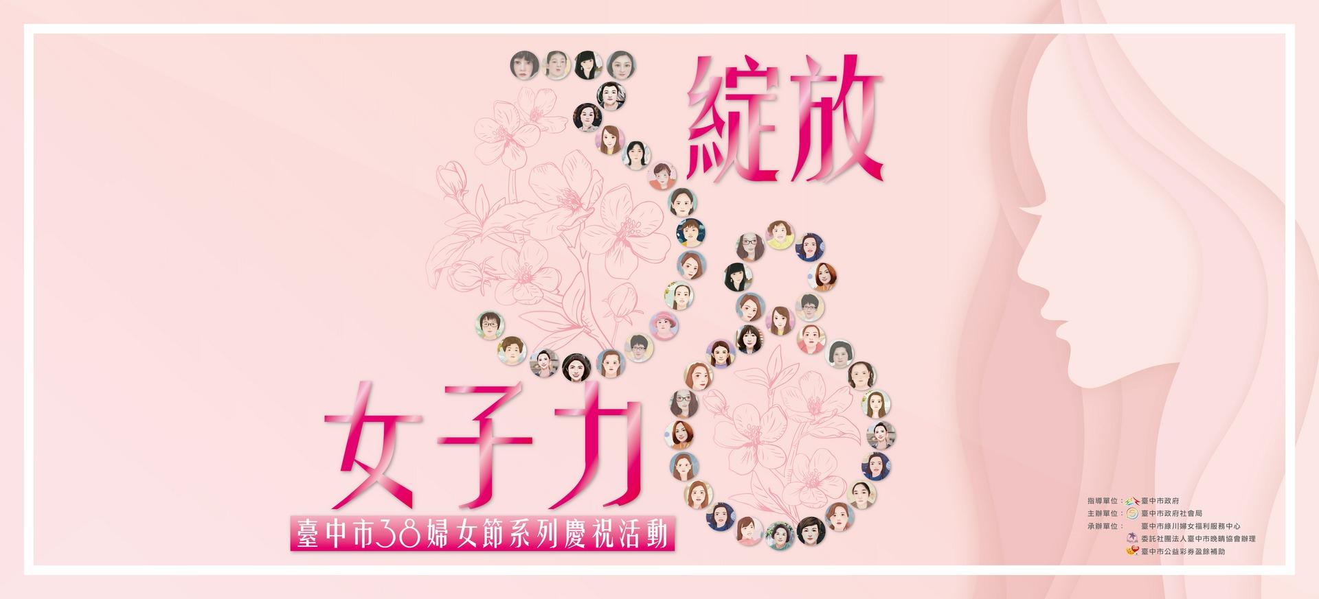 38綻放女子力-婦女節系列慶祝活動主視覺
