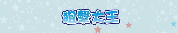 2020冬令營課表單張圖(3日)-06