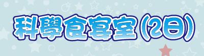 2020冬令營課表單張圖(2日)-05