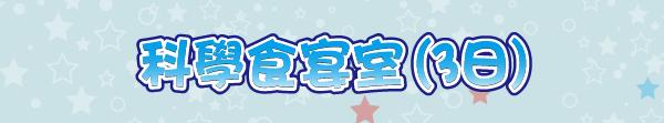 2020冬令營課表單張圖(3日)-10
