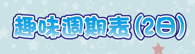 2020冬令營課表單張圖(2日)-09