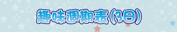 2020冬令營課表單張圖(3日)-04