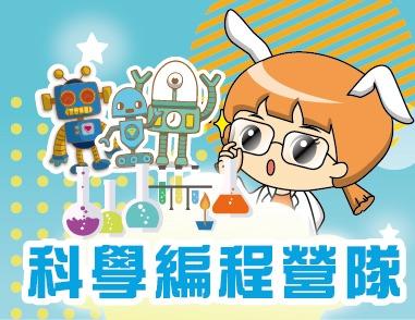 官網首頁小圖_科學編程-06