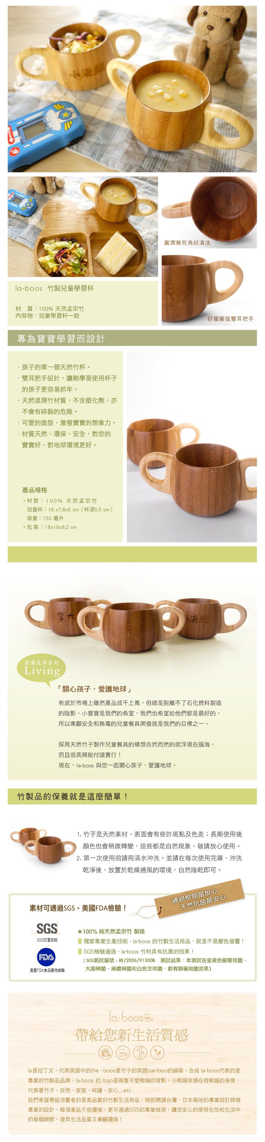 la-boos竹製雙耳兒童學習杯
