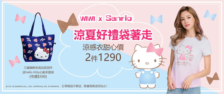 三麗鷗商品買4件送Hello Kitty手提袋