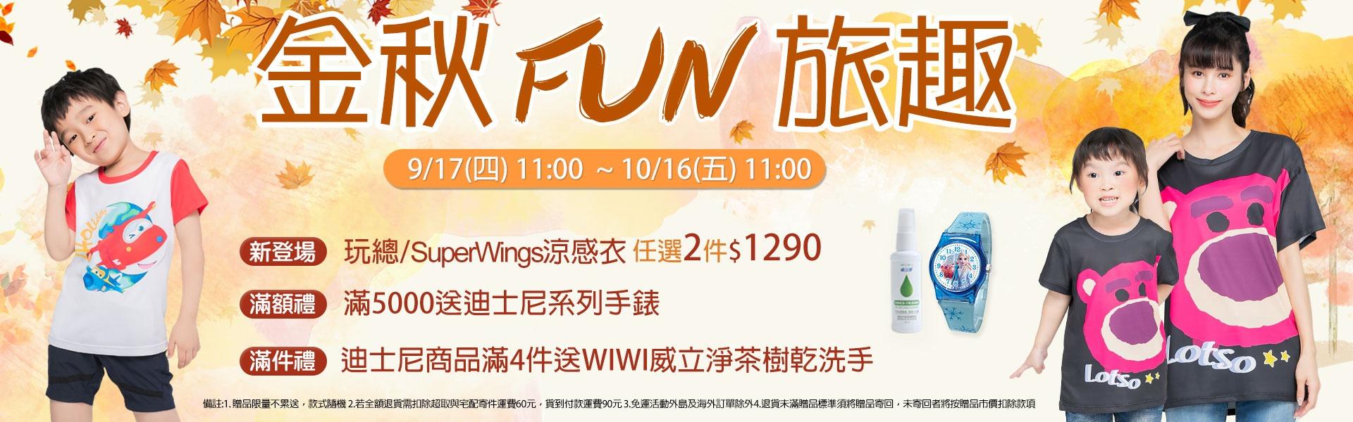 金秋Fun旅趣!玩具總動員&Superwings系列涼感衣任選2件$1290