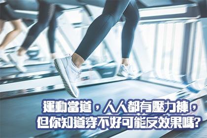 運動當道,人人都有壓力褲,但你知道穿不好可能反效果嗎?