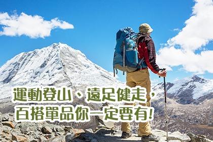 運動登山、遠足健走,百搭單品你一定要有!