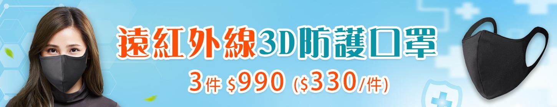 遠紅外線3D防護口罩6件$2190
